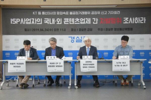 Netflix Disaman Syarikat Broadband Korea